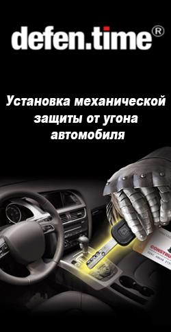 Механическая защита